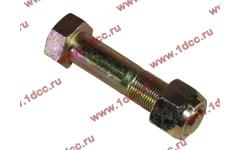 Болт M20х90 крепления нижней тяги с гайкой H2/H3